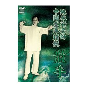 姚承栄  中国意拳精髄 散手 [DVD]|lutadorfight