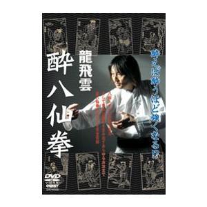 龍飛雲  酔八仙拳 [DVD]|lutadorfight