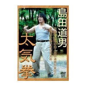 島田道男  太気拳 [DVD]|lutadorfight
