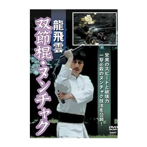 飛雲  双節棍ヌンチャク [DVD]|lutadorfight