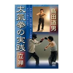 島田道男  太気拳の実践 立禅 [DVD]|lutadorfight