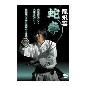 龍飛雲  蛇拳 [DVD]|lutadorfight
