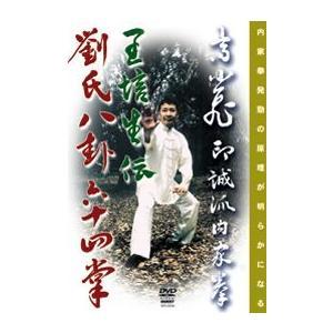 印誠派内家拳  高小飛 王培生伝劉氏八卦六十四掌 [DVD]|lutadorfight