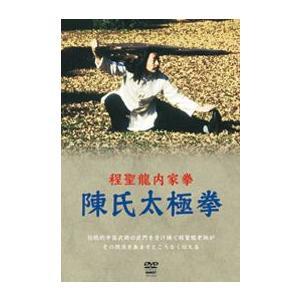 程聖龍内家拳 陳氏太極拳 [DVD]|lutadorfight