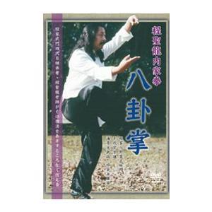 程聖龍内家拳 八卦掌 [DVD]|lutadorfight
