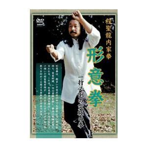 程聖龍内家拳 形意拳 [DVD]|lutadorfight