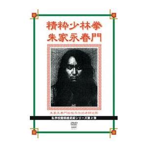 私学校龍みん楼  精粋少林拳朱家永春門 [DVD]|lutadorfight