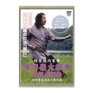 程聖龍内家拳 陳伴嶺太極拳〜双辺太極拳〜 [DVD]|lutadorfight