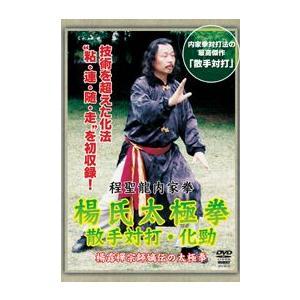 程聖龍内家拳 楊氏太極拳〜散手対打・化勁〜 [DVD]|lutadorfight