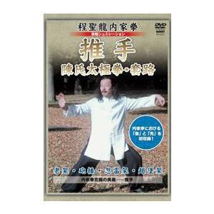 実戦シュミレーション  程聖龍内家拳 推手 [DVD]|lutadorfight