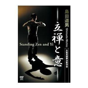 島田道男 太氣至誠拳法氣功会  立禅と意 [DVD]|lutadorfight
