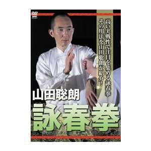 山田聡朗 詠春拳 [DVD]|lutadorfight