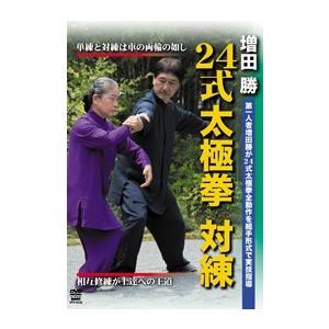 増田 勝 24式太極拳 対練 [DVD]|lutadorfight
