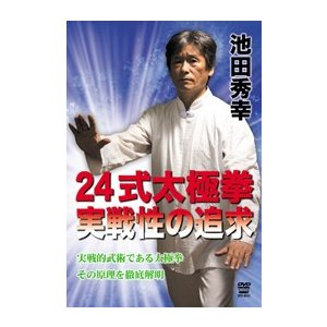 池田秀幸 24式太極拳 実戦性の追求 [DVD]|lutadorfight