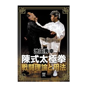 池田秀幸 陳式太極拳 戦闘理論と用法 [DVD]|lutadorfight