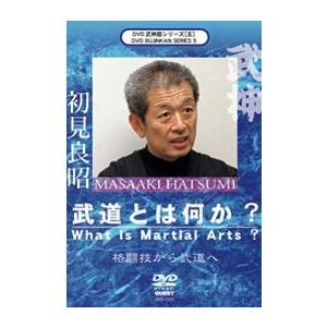 武神館DVDシリーズ vol.5  武道とは何か 初見良昭 [DVD]|lutadorfight