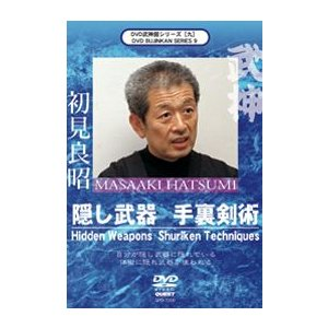 武神館DVDシリーズ vol.9  隠し武器・手裏剣術  初見良昭 [DVD]|lutadorfight