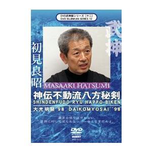 武神館DVDシリーズ vol.12  大光明祭'98  神伝不動流八方秘剣  初見良昭 [DVD]|lutadorfight