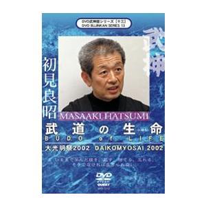 武神館DVDシリーズ vol.13  大光明祭2002  武道の生命(いのち)BUDO of LIFE  初見良昭 [DVD]|lutadorfight