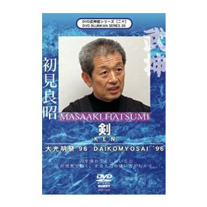 武神館DVDシリーズ vol.20  剣 大光明祭'96  初見良昭 [DVD]|lutadorfight