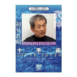 商品名 武神館DVDシリーズ vol.40  十手術  初見良昭 [DVD] 商品番号 SPD-70...