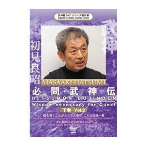 商品名 武神館DVDシリーズ番外編  必問・武神伝  下巻  初見良昭  [DVD] 商品番号 SP...