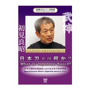 武神館DVDシリーズ番外編  日本刀とは何か? [DVD] lutadorfight