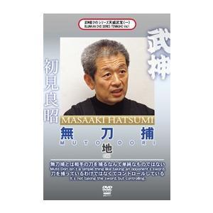 養神館 武神館DVDシリーズ天威武宝(一)  無刀捕 地 [DVD]|lutadorfight