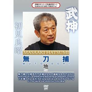 武神館 DVDシリーズ 天威武宝(一)  無刀捕 地 [DVD]|lutadorfight|02