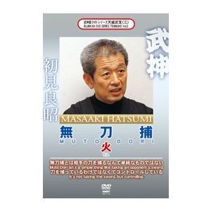 武神館 DVDシリーズ 天威武宝(三)  無刀捕 火 [DVD] lutadorfight