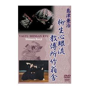 島津兼治  柳生心眼流教傳所竹翁舎 [DVD]|lutadorfight