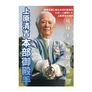 上原清吉 琉球王家秘伝武術  本部御殿手 [DVD]|lutadorfight