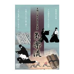 上州に伝わる幻の武術  気楽流 [DVD]|lutadorfight
