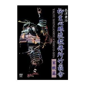 島津兼治  柳生心眼流教傳所竹扇舎 実戦篇 [DVD]|lutadorfight