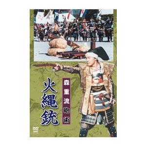 森重流砲術 火縄銃 [DVD]|lutadorfight