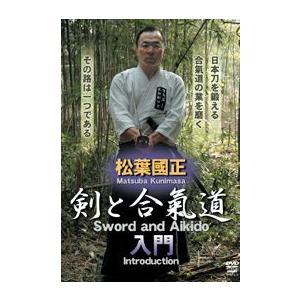 松葉國正 剣と合氣道 入門 [DVD]|lutadorfight