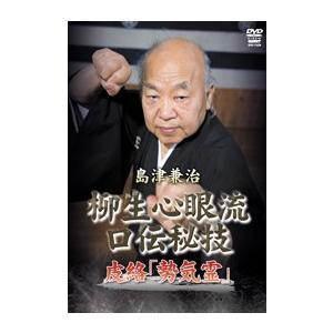 島津兼治 柳生心眼流口伝秘技 [DVD]|lutadorfight