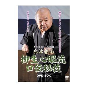 島津兼治 柳生心眼流口伝秘技 [DVD-BOX]|lutadorfight