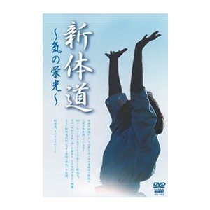 新体道〜気の栄光〜 [DVD]の関連商品7