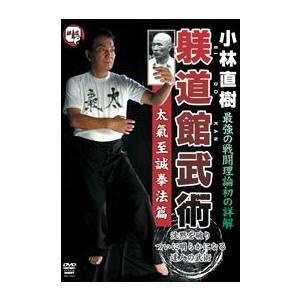 小林直樹  びどうかん 躾道館武術 太氣至誠拳法篇 [DVD]|lutadorfight