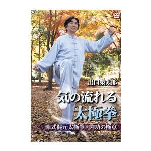 出口衆太郎 気の流れる太極拳  [DVD]