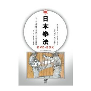 日本拳法 [DVD-BOX]|lutadorfight
