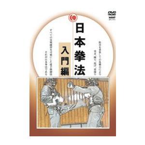 日本拳法 入門編 [DVD]|lutadorfight