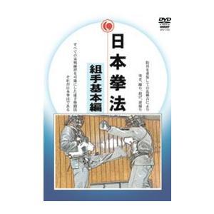 日本拳法 組手基本編 [DVD]|lutadorfight