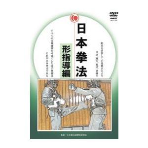 日本拳法 形指導編 [DVD]|lutadorfight