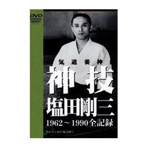 神技 塩田剛三 [DVD]|lutadorfight