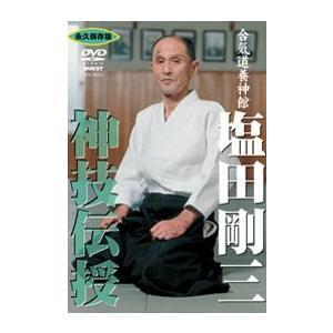 塩田剛三 神技伝授 [DVD]|lutadorfight