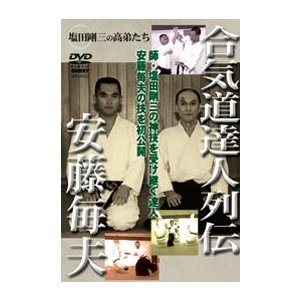 合気道達人列伝 安藤毎夫 [DVD]|lutadorfight
