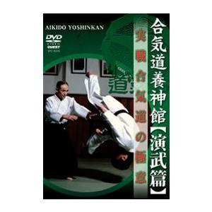 合気道養神館[演武篇] [DVD]|lutadorfight