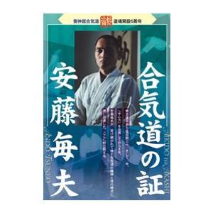 安藤毎夫 合気道の証 [DVD]|lutadorfight